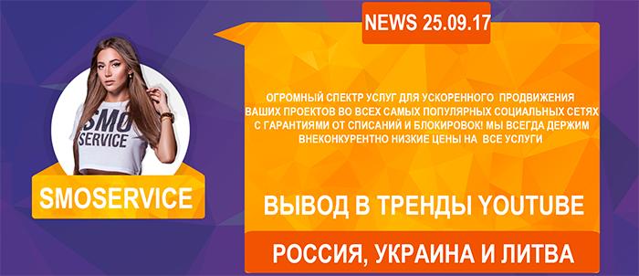 newssmoservis2509.png